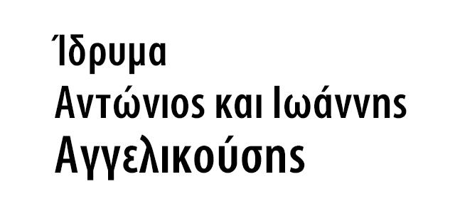 Idryma_Antwnios__Iwannis_Aggellikousis