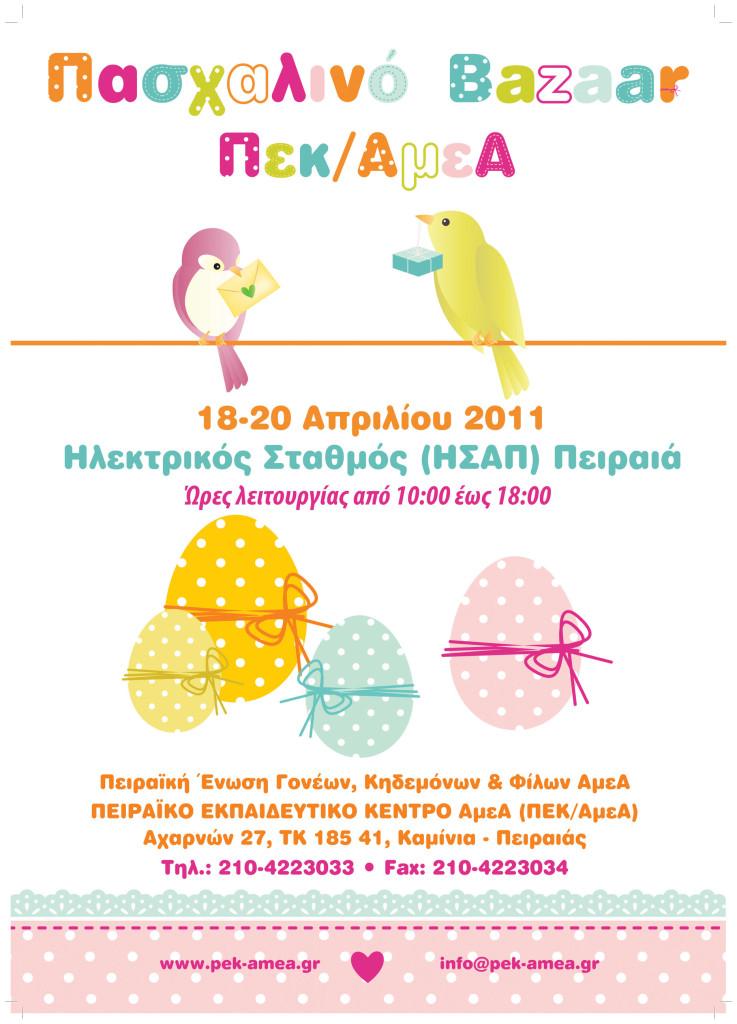 Αφίσα Πασχαλινό Bazaar ΠΕΚΑμεΑ