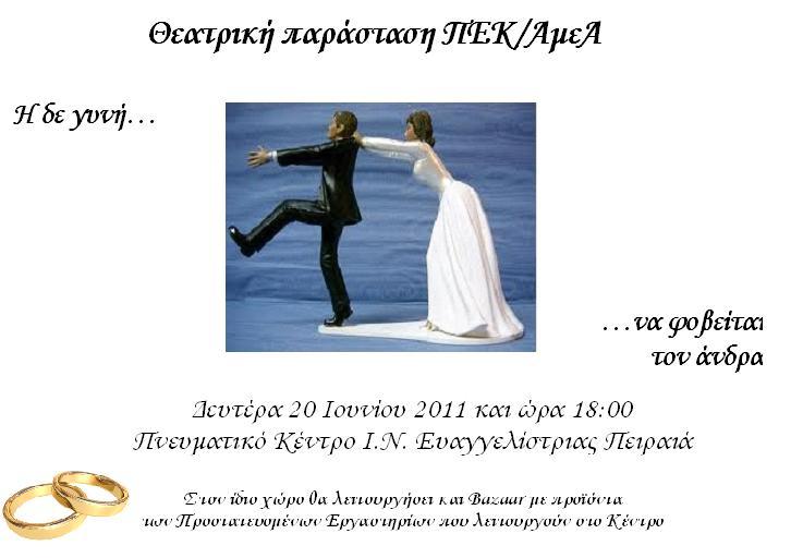 Πρόσκληση ΠΕΚΑμεΑ, Θεατρικό Ιουνίου 2011