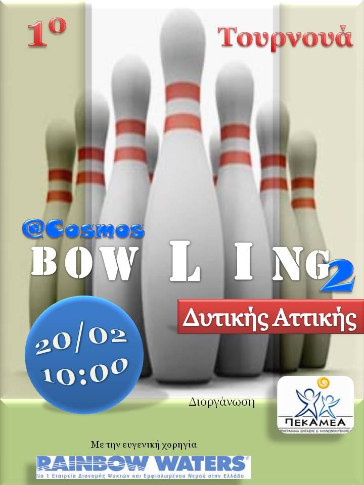 Η αφίσα για το 1ο Τουνρουά Bowling Δυτικής Αττικής