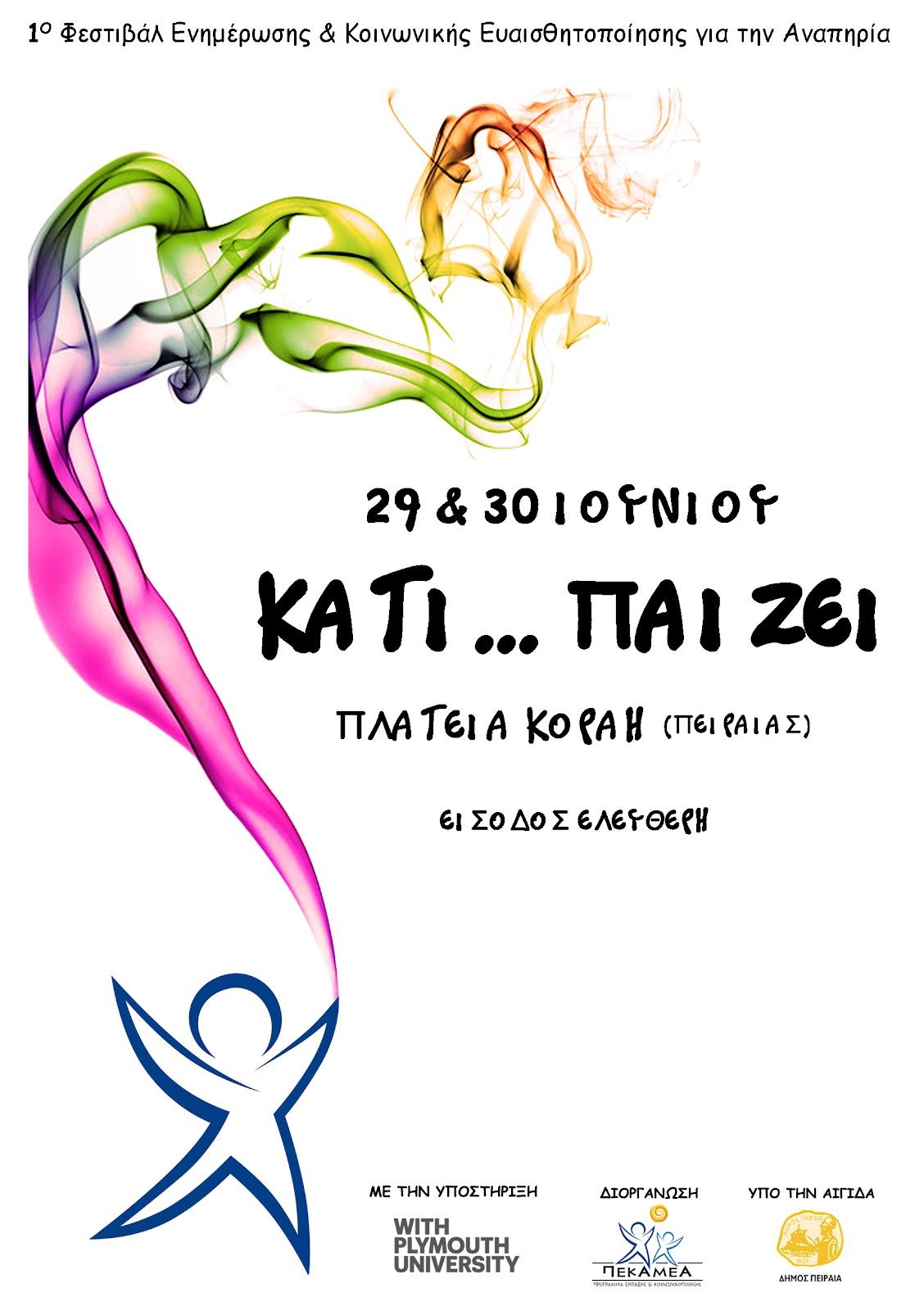 Πρόσκληση Φεστιβάλ, side A