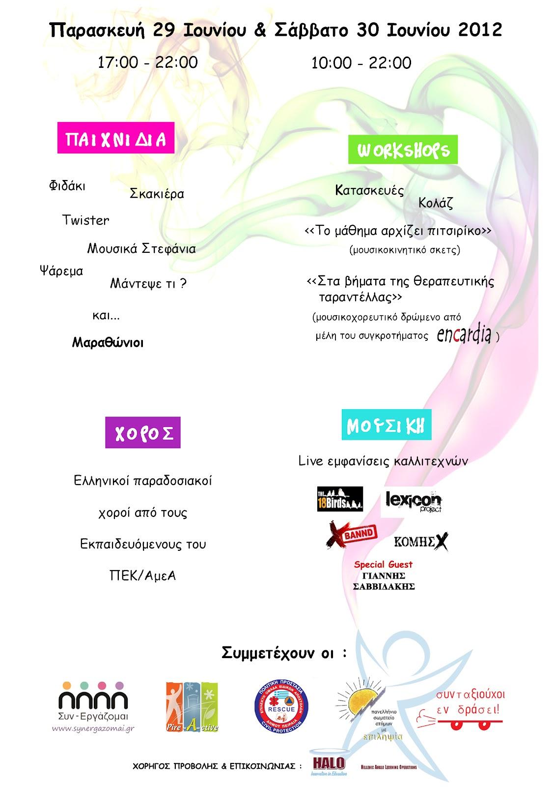 Πρόσκληση Φεστιβάλ, side B