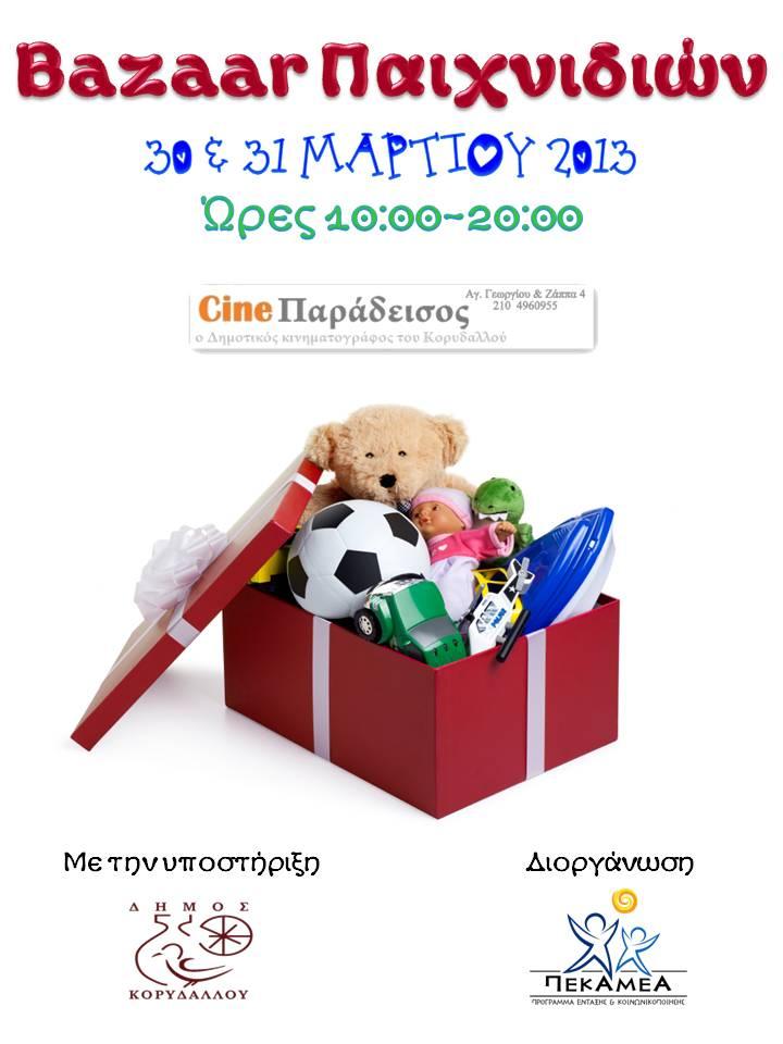 Toys Korydallos, Afisa