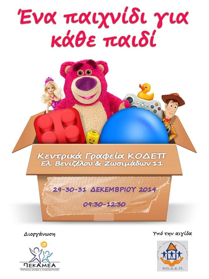 Toys_christmas_Kodep