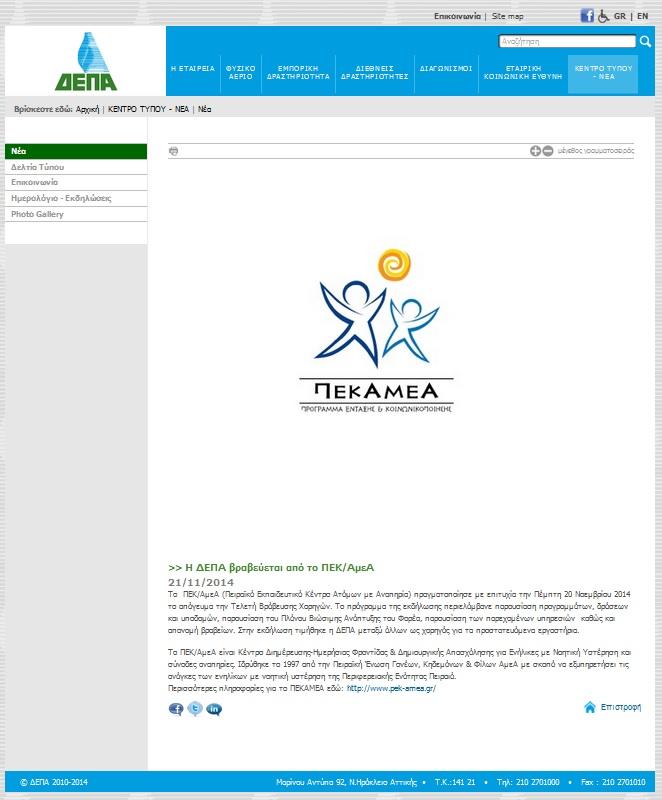 depa_site_pekamea