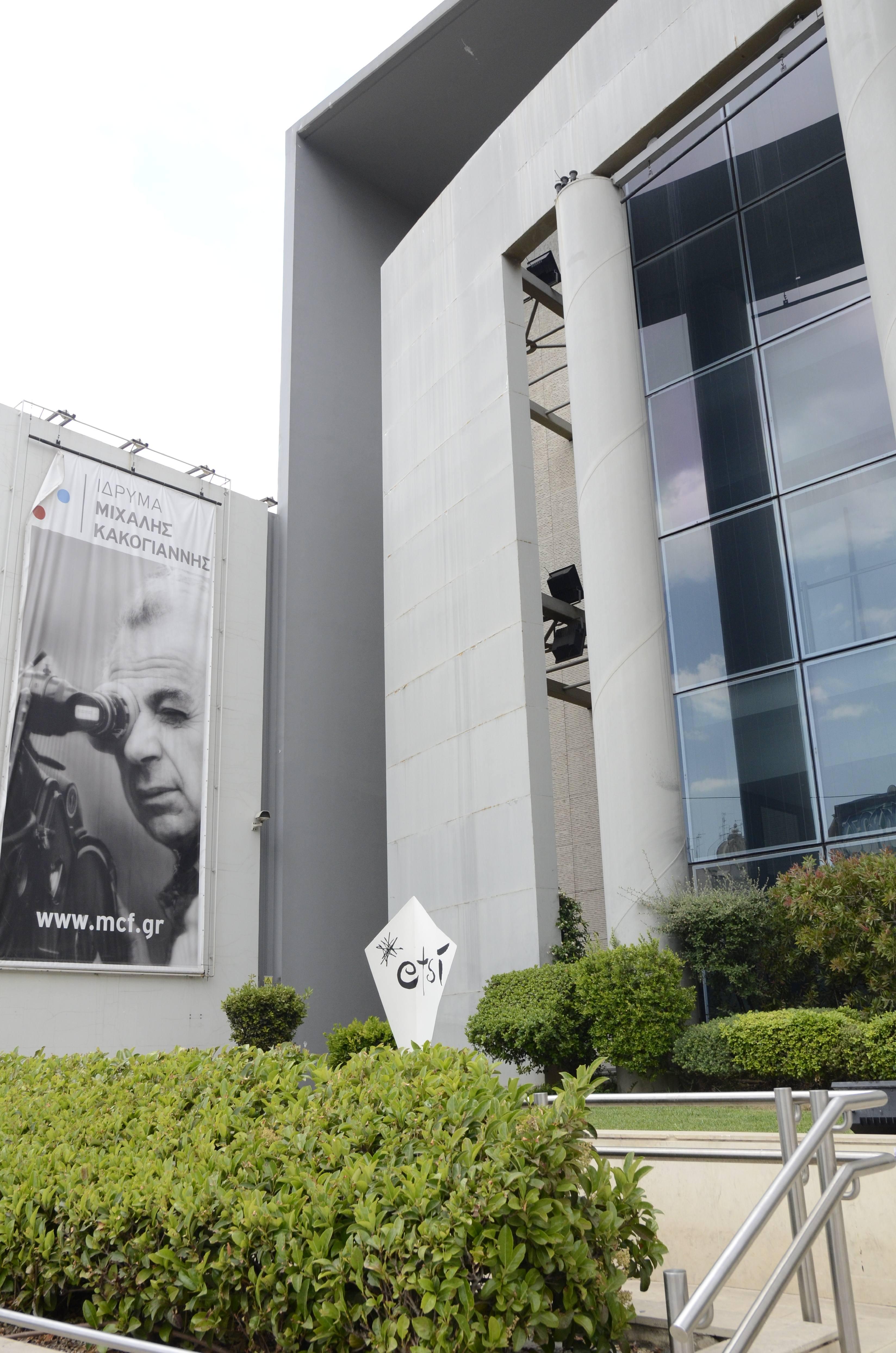 Ένα μεγάλο ΕΥΧΑΡΙΣΤΩ στο Ίδρυμα Μιχάλης Κακογιάννης για τη φιλοξενία