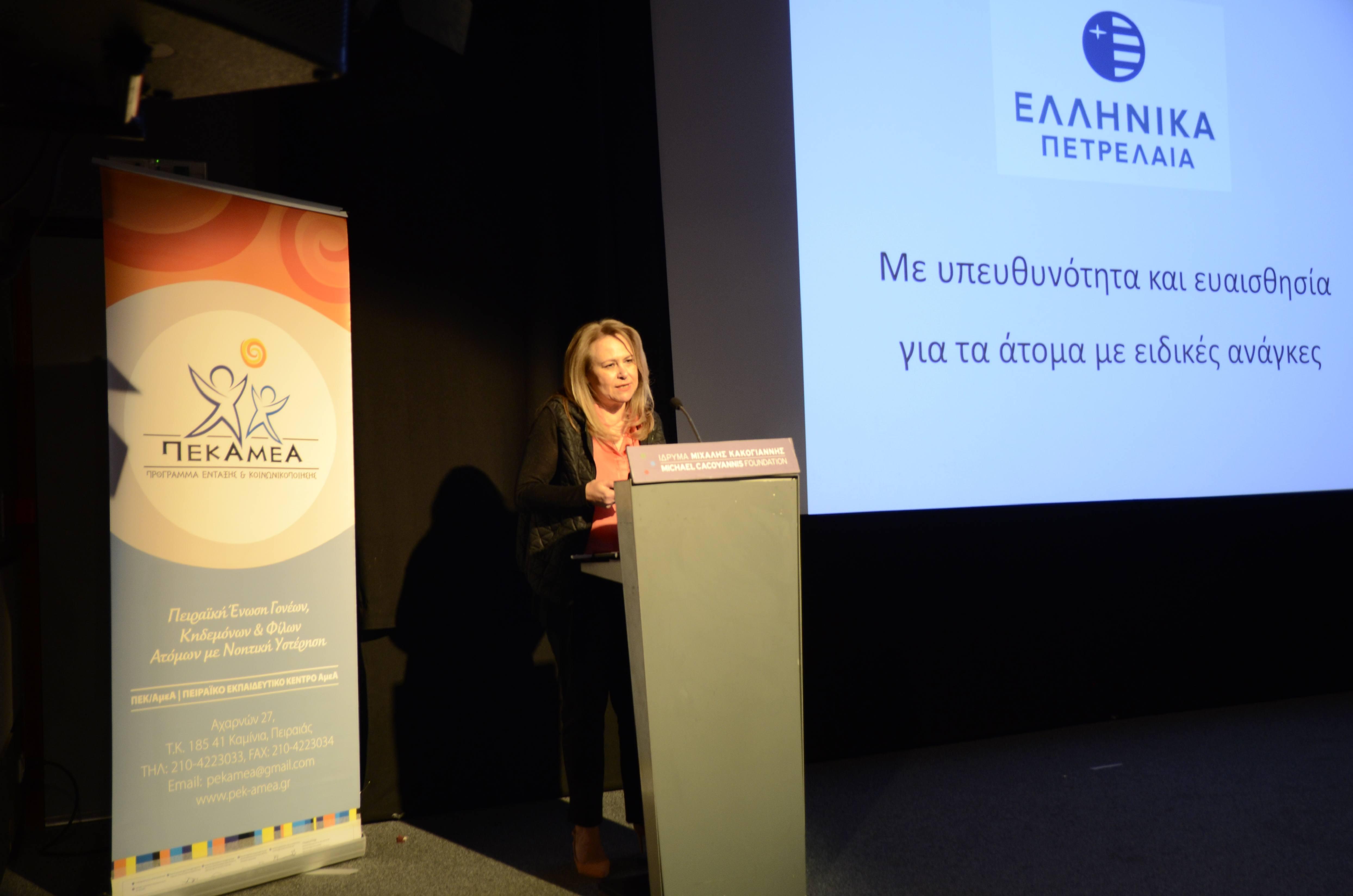 """Η κα Ράνια Σουλάκη, Διευθύντρια Εταιρικής Κοινωνικής Ευθύνης, Όμιλος Ελληνικών Πετρελαίων - """"ΕΛΛΗΝΙΚΑ ΠΕΤΡΕΛΑΙΑ : Με υπευθυνότητα και ευαισθησία για τα άτομα με ειδικές ανάγκες"""""""