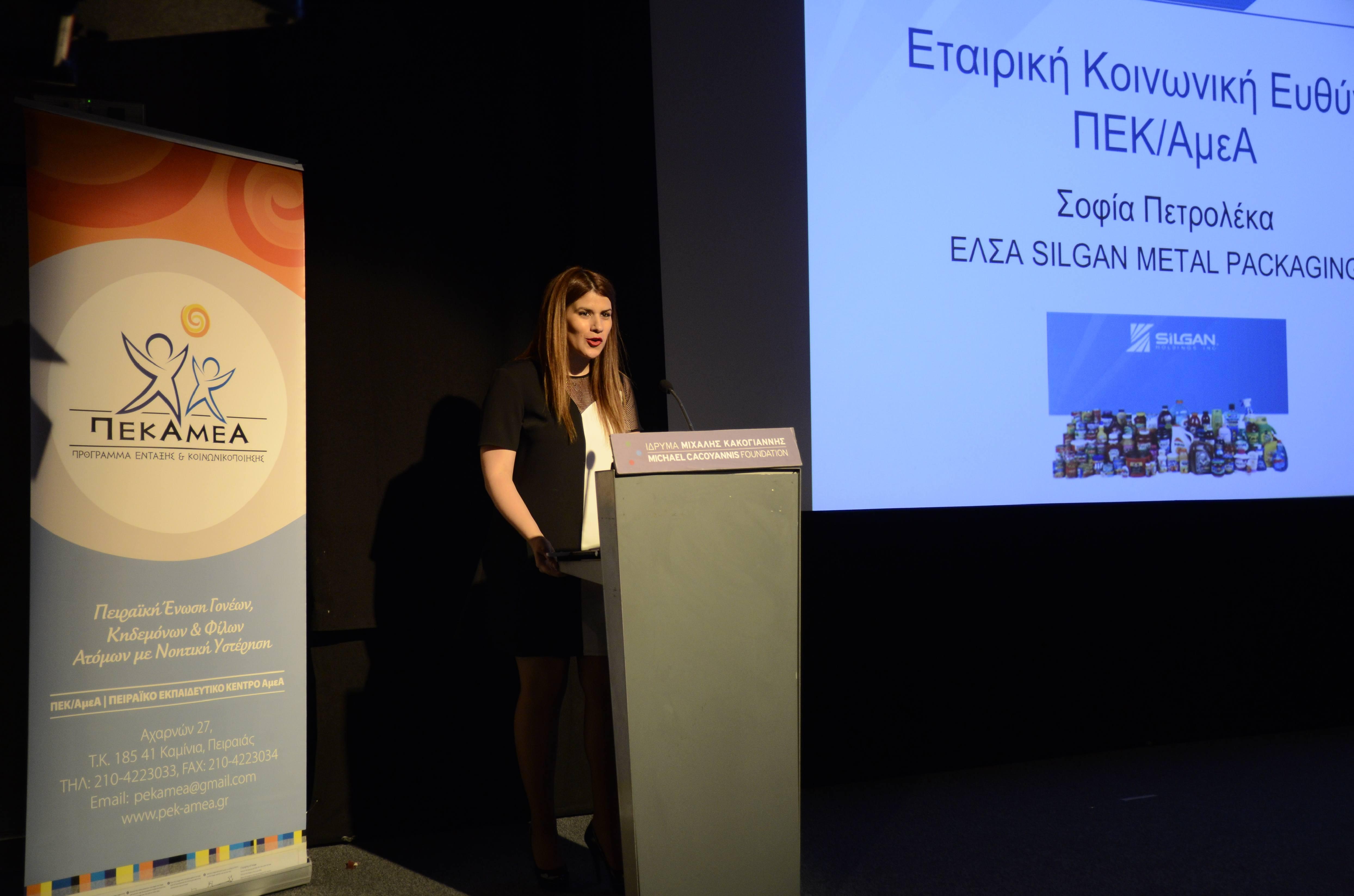 """Η κα Σοφία Πετρολέκα, HR Coordinator της ΕΛΣΑ SILGAN SA - """"Επιχείρηση και Κοινωνική Ευθύνη"""""""