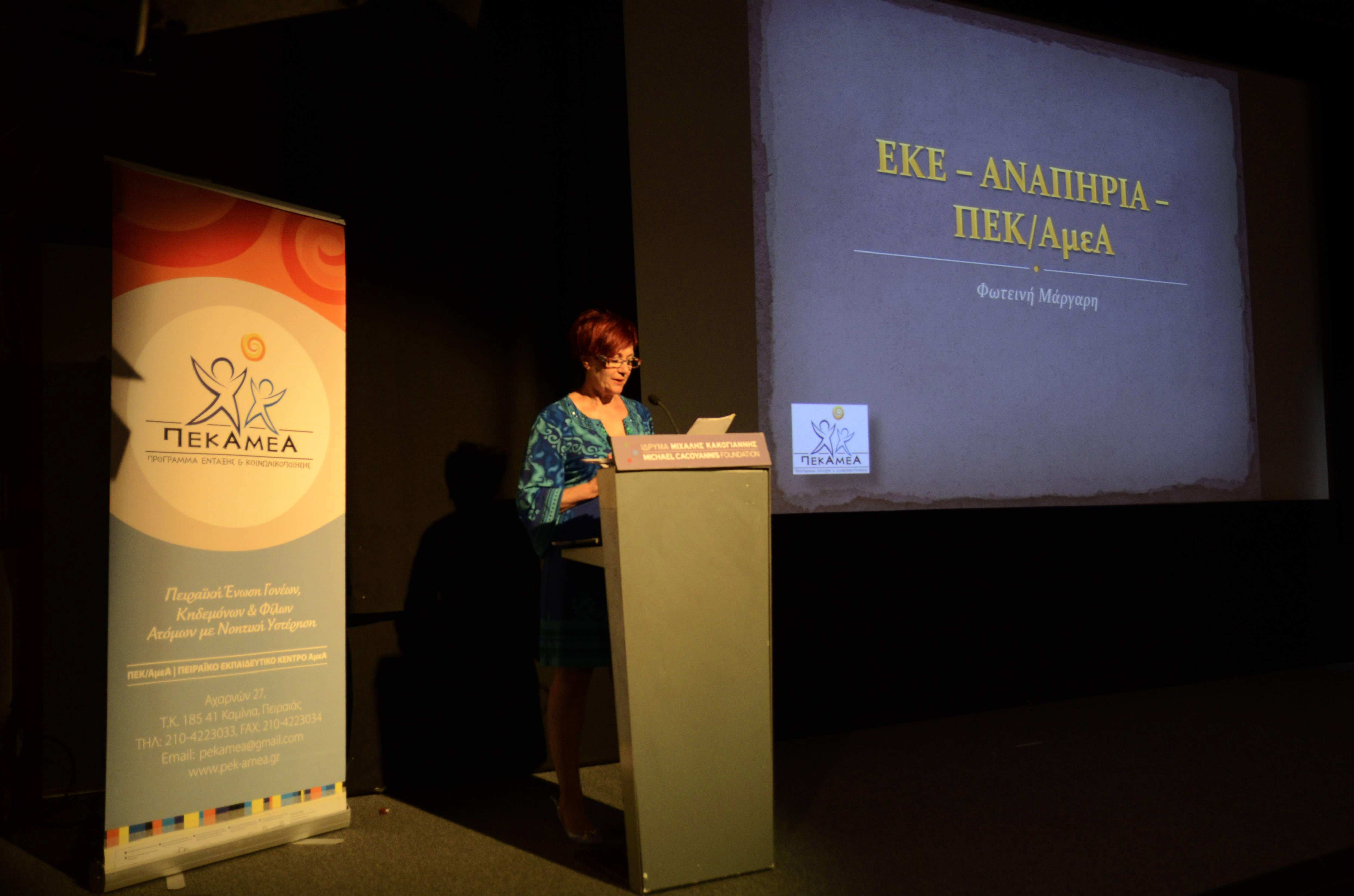 """Η κα Φωτεινή Μάργαρη, Πρόεδρος ΔΣ του ΠΕΚ/ΑμεΑ - """"ΕΚΕ - Αναπηρία - ΠΕΚ/ΑμεΑ"""""""