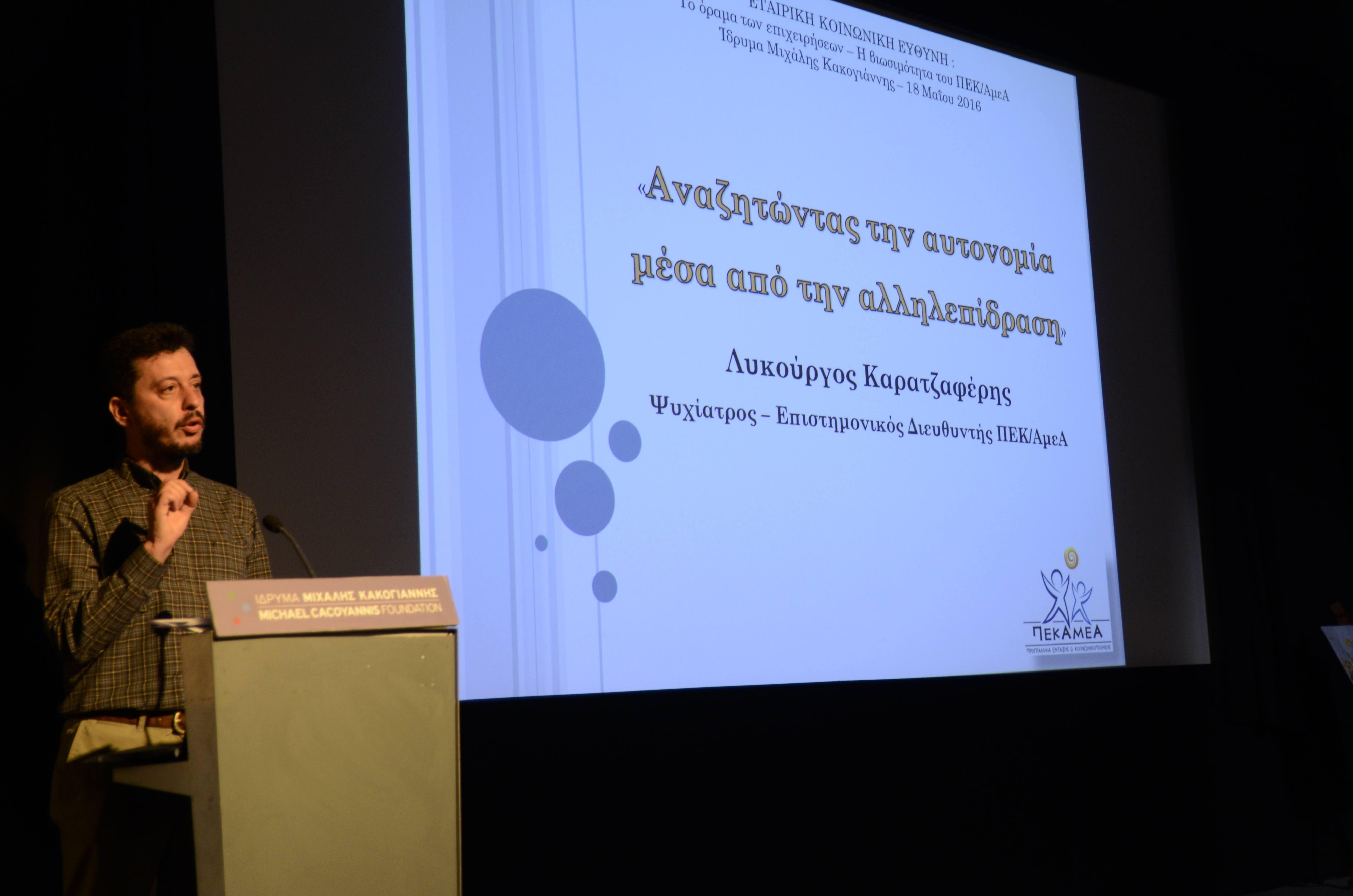 """Ο κος Λυκούργος Καρατζαφέρης, Ψυχίατρος - Επιστημονικός Διευθυντής ΠΕΚ/ΑμεΑ, """"Αναζητώντας την αυτονομία μέσα από την αλληλεπίδραση"""""""