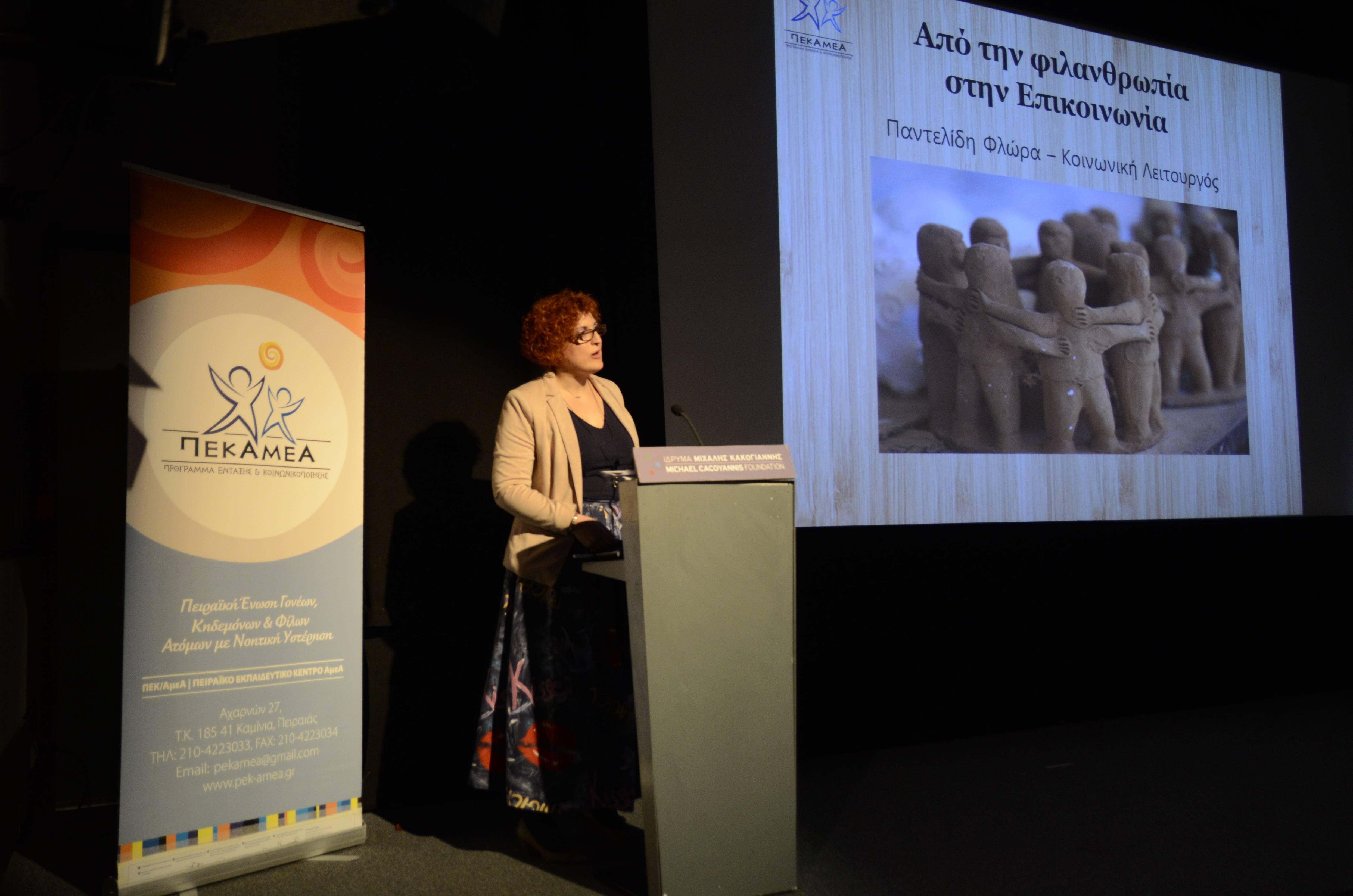 """Η κα Φλώρα Παντελίδη, Κοινωνική Λειτουργός - """"Από την Φιλανθρωπία στην Επικοινωνία"""""""